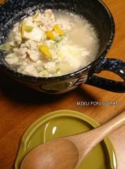 鶏ひき肉と豆腐の白だしスープの写真
