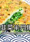 チャイブ半月燒★okane☆