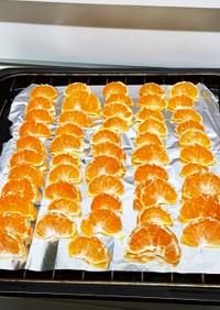 オーブンで簡単みかんの甘いドライフルーツ