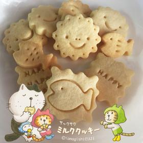 ポリ袋でΨサックサクミルククッキー