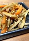 金平ごぼう (糖質オフレシピ)