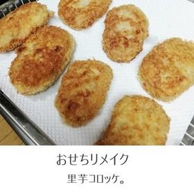 里芋煮しめリメイクコロッケ