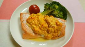 鮭のキャロット焼き