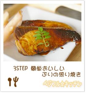 3STEPで簡単おいしい☆ぶりの照り焼き