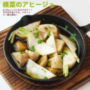 根菜のアヒージョの写真