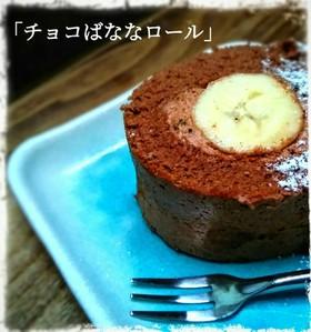 シンプル!チョコ・バナナロールケーキ