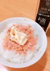 【最後の一滴】鮭フレーク魚醤バターごはん