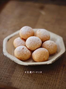 ☆豆腐ドーナツ☆