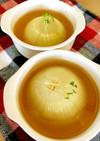 レンジ★丸ごと玉ねぎスープ