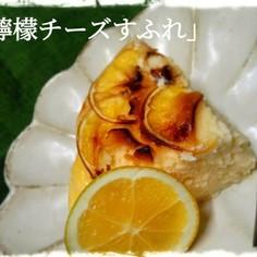 ふわふわ♡簡単な♡檸檬チーズスフレ