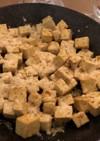 カレー風味のカリカリチーズ豆腐