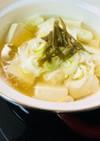 大根おろし汁で☆温かいお豆腐スープ
