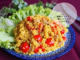 雑穀たっぷり♪キヌアとツナのサラダ