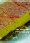 あんこin南瓜&甘酒ケーキ