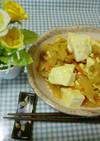 豆腐のカレー野菜あんかけ
