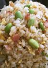 枝豆とベーコン☆パラパラ炒飯