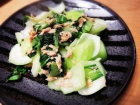 ☆超簡単チンゲン菜とツナのごま油炒め☆