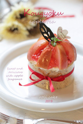 アップルティーな紅玉ロールケーキ