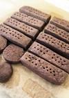 カロリーメイト風 ココアクッキー