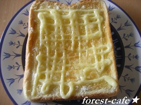 朝食トースト
