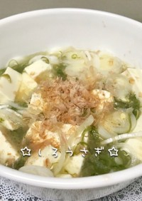 レンジだけ♪めかぶと柚子胡椒で簡単湯豆腐