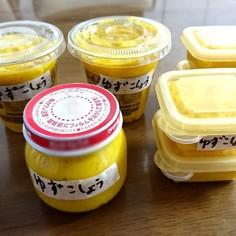 黄色い柚子 de 自家製 柚子胡椒
