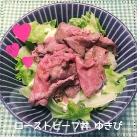 簡単ローストビーフ丼