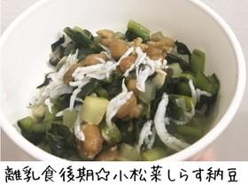 離乳食後期☆小松菜しらす納豆