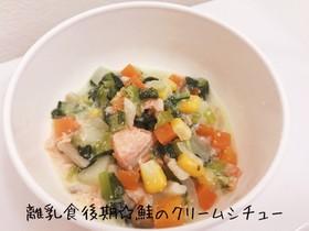 離乳食後期☆鮭のクリームシチュー