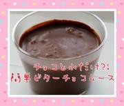 チョコと水だけ?!簡単ビターチョコムースの写真