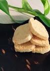 砂糖なし おからパウダークッキー