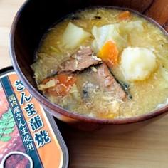 さんまの蒲焼き缶ぶっこみ汁☆お味噌汁