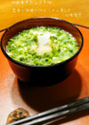 *小葱大量消費!豆腐と油揚げの味噌汁*