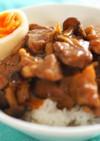 本格的な魯肉飯(ルーローハン)