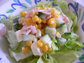 ハム&チーズコーンサラダ