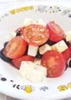黒オリーブ・トマト・チーズおつまみさらだ