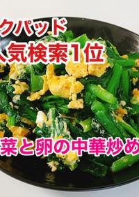 晩御飯に是非♬ 小松菜と卵の中華炒め