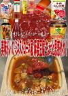 美味ドレのミネストローネ風ソース麻婆豆腐