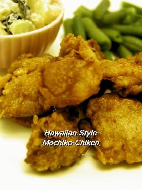 ハワイアン風モチコチキン