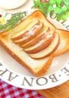 焼きりんごトースト