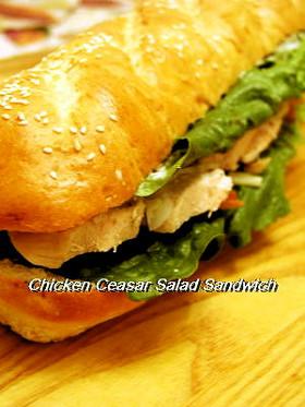 チキンシーザーサラダサンドイッチ