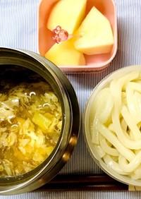 スープジャー保温弁当☆野菜入かき玉うどん