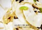 大根と塩昆布の辛子マヨネーズあえ☆