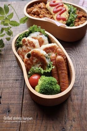 お弁当に!海老と枝豆のはんぺん焼き