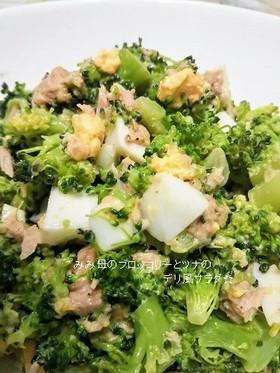 ブロッコリーとツナと卵のデリ風サラダ☆