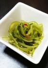シャキシャキ生茎わかめの中華サラダ