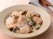 鮭ときのこのクリーム煮の写真