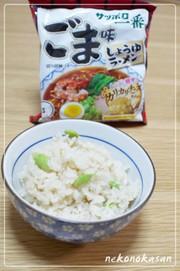 生姜の炊き込みご飯**ラーメンスープで♫の写真