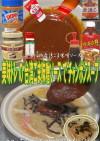 美味ドレ台湾ごま味噌Sでチャンポンスープ