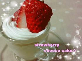ふわふわ(^-')b苺のレアチーズケーキ